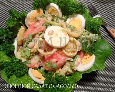 Овощной салат с фасолью3
