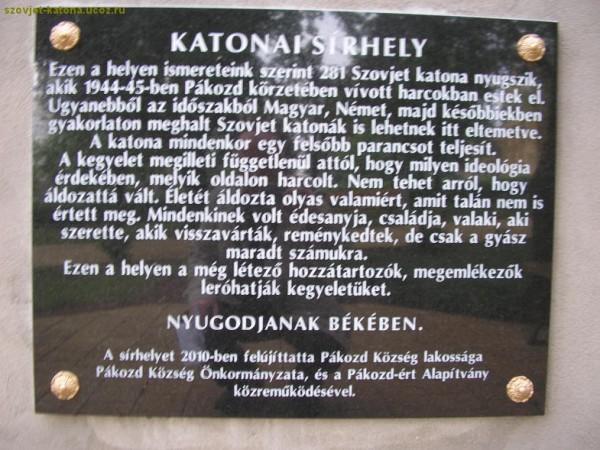 Венгрия, г. Пагозд