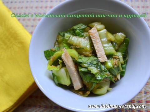 Салат из курицы и китайской капусты 8