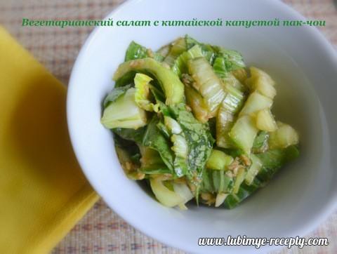 Салат из курицы и китайской капусты 1