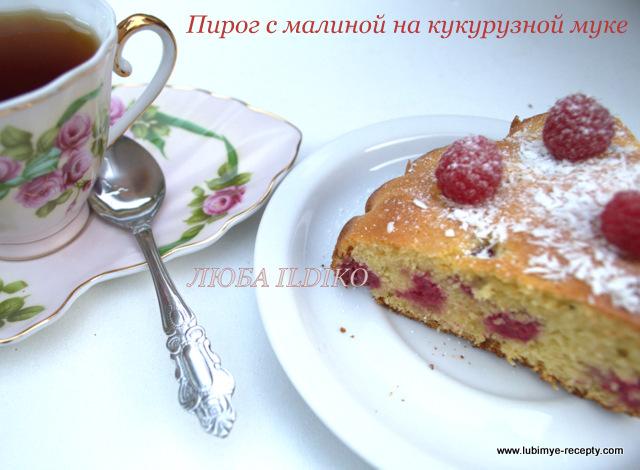 Пирог из свежей малины рецепт