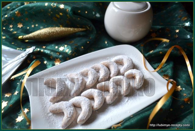 Рождественское печенье полумесяцы 2