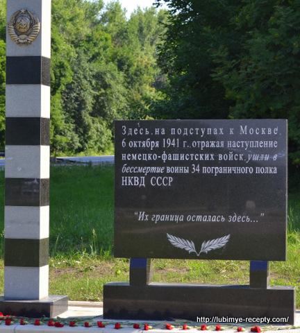Военные памятники 25