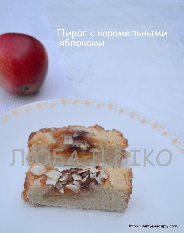 Пирог с карамельными яблоками5