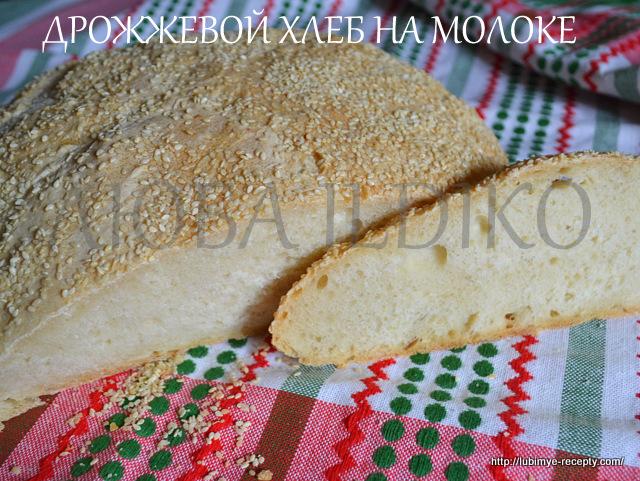 Дрожжевой хлеб 8