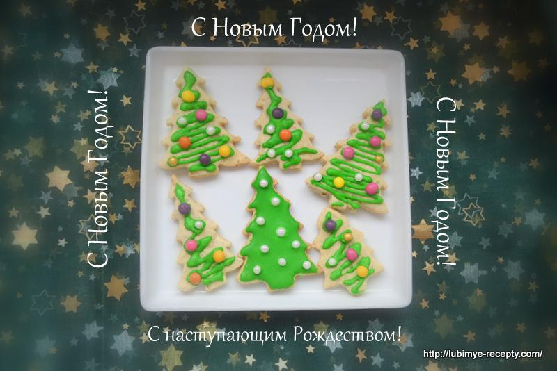Новогоднее печенье ёлочка