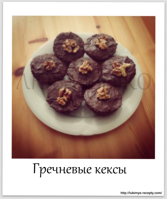 Гречневые кексы