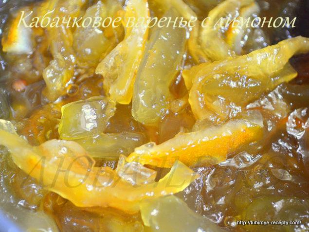 Кабачковое варенье с лимонами